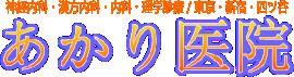 東京新宿区四ツ谷の神経内科・漢方は、あかり医院